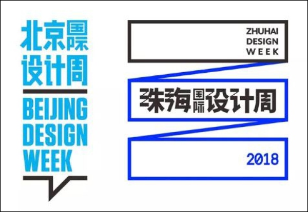 Come and visit IO at Zhuhai Design Week at Zhuhai CEC