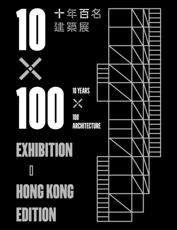 10 DESIGN's Wuhan Greatwall Complex has been selected to exhibit at '10x100 Exhibition'